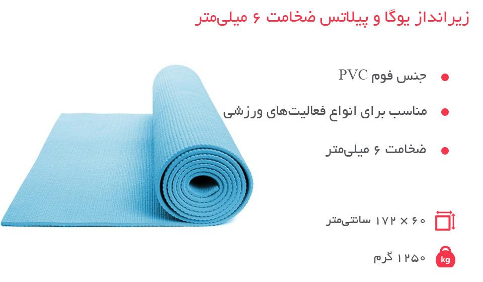زیرانداز یوگا مدل PVC ضخامت 6 میلی متر