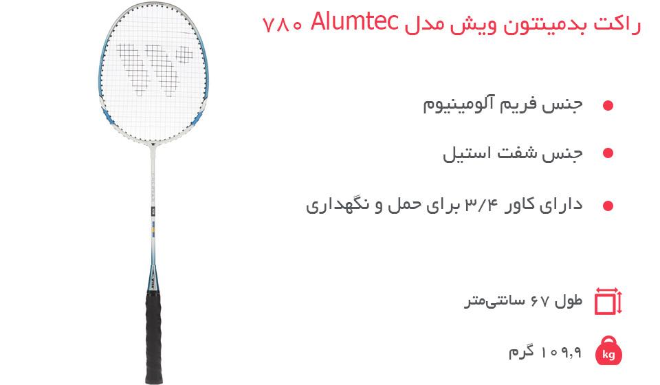 راکت بدمینتون ویش مدل Alumtec 780 - Wish Alumtec 780 Badminton Racket