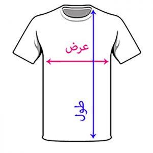 راهنمای انتخاب سایز تی شرت