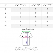 جدول راهنمای سایز تیشرت