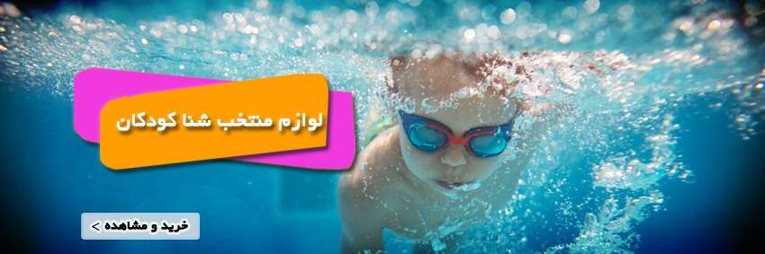 banner-kids-swimming-save-web