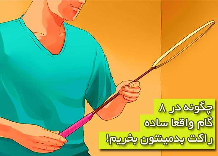 how-buy-badminton-racket