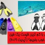 تصویر چندین مدل فین شنا به همراه متن عنوان