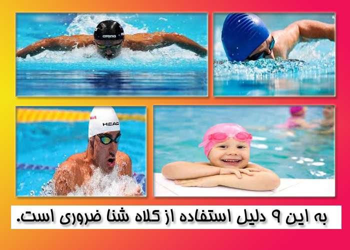تصویر چند شناگر که از کلاه شنا استفاده می کنند.