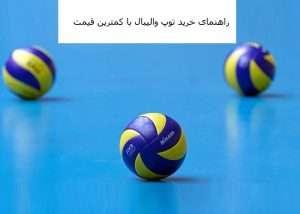 تصویر توپ والیبال